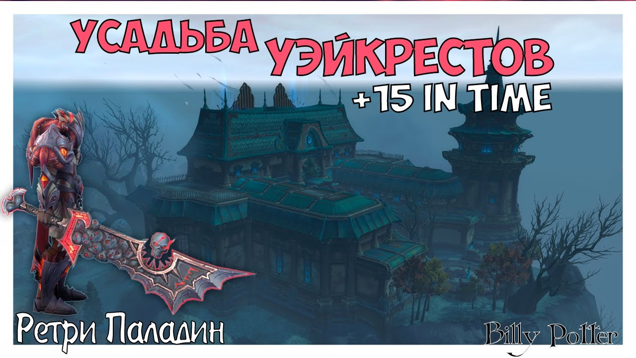 Bfa - Mythic key 15 Усадьба Уэйкрестов - Ретри Паладин