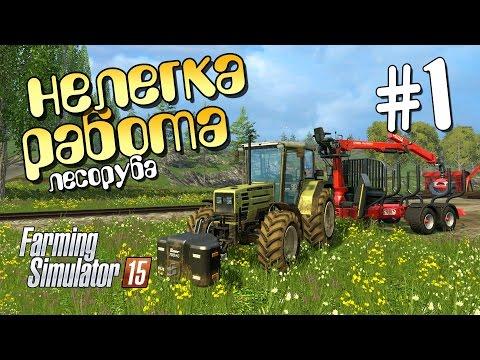 Нелегка работа лесоруба - ч1 Farming Simulator 15