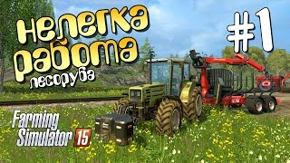 Farming Simulator 2015 Как быстро разбогатеть или волшебный колодец