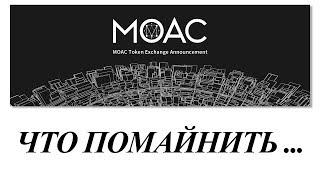 MOAC coin профитней Эфира