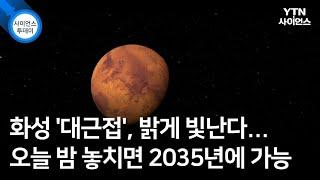 화성 '대근접', 밝게 빛난다...오늘 …