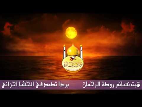 قصيدة هبت نسائم روضة الرحمن للمنشد حمد الرواحي