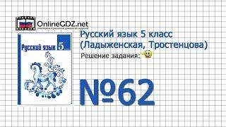 Задание № 62 — Русский язык 5 класс (Ладыженская, Тростенцова)