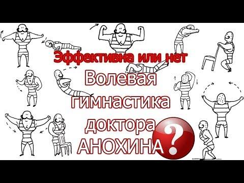 Волевая гимнастика Анохина!