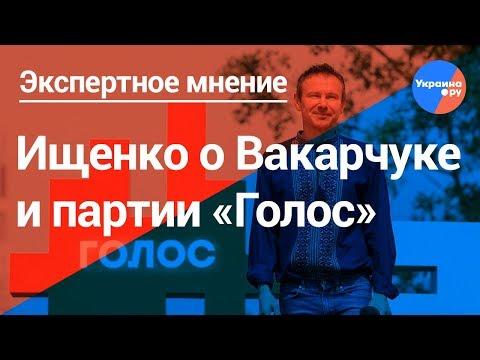 Ищенко рассказал, кто стоит за Вакарчуком и зачем нужна партия «Голос»