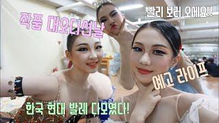 [예고브이로그]발레작품 대오디션날을 소개합니다!   무대 뒤 학생들의 모습이 궁금하다면 당장 재생!!