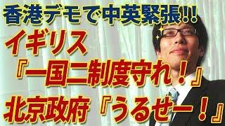 香港デモ巡り中英緊張!英国「一国二制度守れ!」、中国「うるせー!」|竹田恒泰チャンネル2