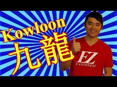 "LEARN Cantonese! - How to say ""KOWLOON"" 九龍 in Chinese?"