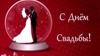 С Днём свадьбы! Пожелания молодоженам