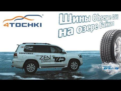 Шины Observe GSi5 на озере Байкал