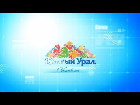 знакомства город челябинск