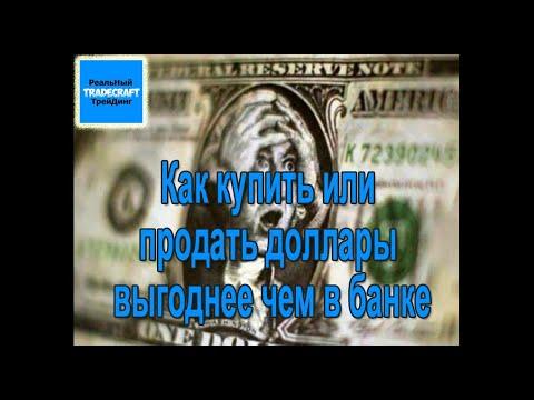 Как купить или продать доллары выгоднее чем в банке