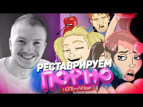 Русское порно Порно видео онлайн Дом секса