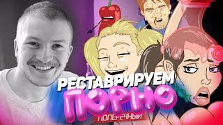 РЕСТАВРИРУЕМ ПОРНО с DOJKI.com