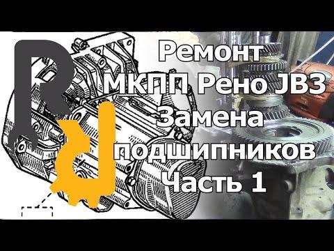 Ремонт МКПП Рено JB3 часть1