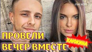 Даша Клюкина и Егор Крид вместе в кафе!