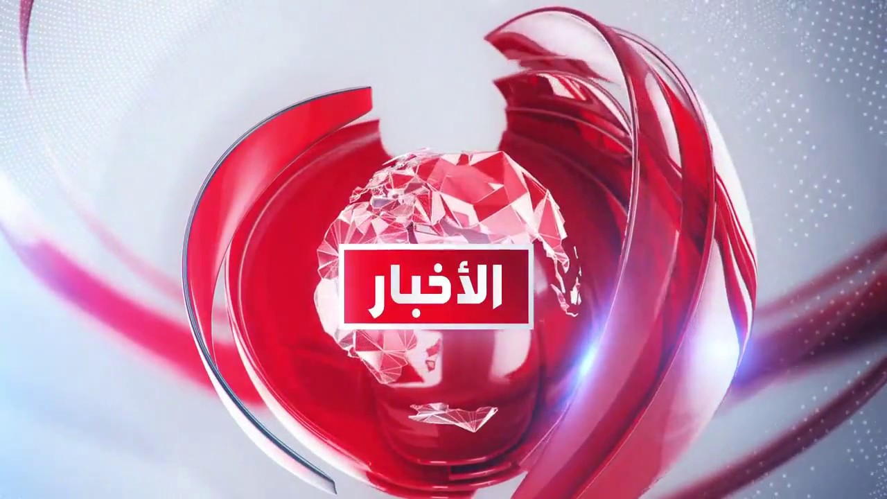 MBC (Middle East) News (الاخبار ام بي سي) opening compilations (1991 - today)