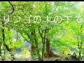 リンゴの木の下で                           by  Tally Plannet