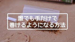 【手巻きたばこ】ちょっとしたコツで簡単に手だけで巻く方法 thumbnail