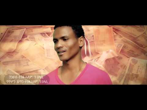 Tesfealem G/slassie - Genzeb #ገንዘብ# New Ethiopian Tigrigna Music 2016