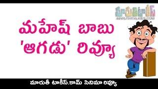 Aagadu Review | Agadu Telugu Movie Review | Mahesh Babu