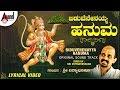 Biduvenenayya hanuma kannada new lyrical video 2019 dr vidyabhushana shri purandara dasaru Official