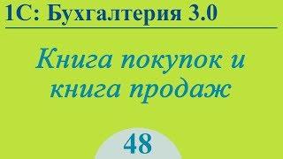 Книга покупок и книга продаж в 1С:Бухгалтерия 3.0