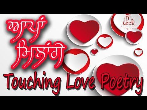 ਆਪਾਂ ਮਿਲਾਂਗੇ   Sad Romantic Punjabi Poetry   Love Quotes   Punjabi Shayari   Piyaar Bhari Wording