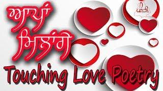 ਆਪਾਂ ਮਿਲਾਂਗੇ | Sad Romantic Punjabi Poetry | Love Quotes | Punjabi Shayari | Piyaar Bhari Wording