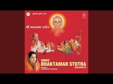 Shree Bhaktamar Stotra - 1