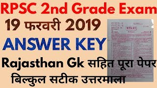 Rpsc 2nd Grade Answer Key 19 February 2019 | 2nd Grade Sanskrit Education Gk Paper Answer Key