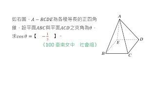 [高中][B4][1-1][兩面角-四角錐][尹正數學]
