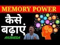 Rajiv dixit for Memory power increase,Snoring off,Nightmare,Deep sleep/Swadeshi Chikitsa/How to/kids