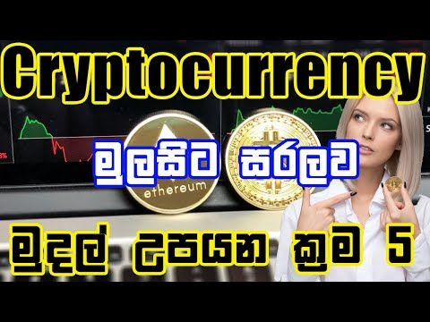 cryptocurrency-sinhala- -story-of-bitcoin- -how-to-earn-money-on-crypto-sinhala