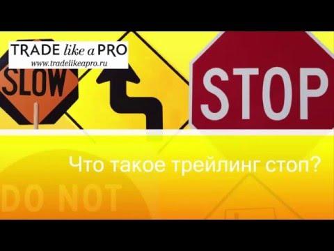 Как применять трейлинг стоп на Forex