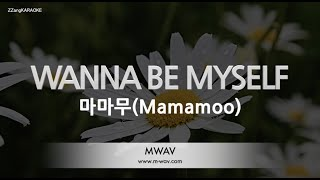 [짱가라오케/노래방] 마마무(Mamamoo)-WANNA BE MYSELF [ZZang KARAOKE]