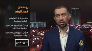 ما وراء الخبر- الدوْران الروسي والإيراني في سوريا