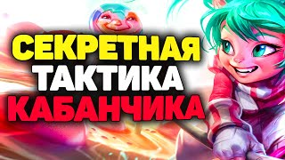 Секретный способ Легко Тащить Игры - Тактика Кабанчика League of Legends
