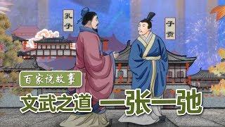 [百家说故事]一张一弛| 课本中国