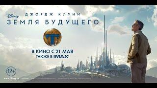 «Земля будущего» — фильм в СИНЕМА ПАРК