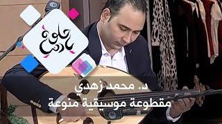 د. محمد زهدي - مقطوعة موسيقية منوعة