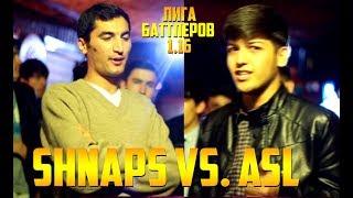 Лига Баттлеров 1.16 Shnaps vs. ASL (RAP.TJ)