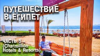 Путешествие в Египет 2021 Часть 5 Обзор комплекса отелей Charmillion Шарм Эль Шейх