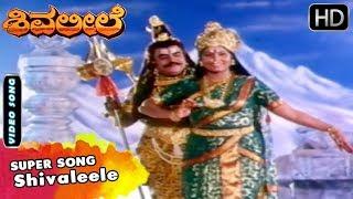 Shivaleele Kannada Devotioanl Song | Shiva Leele Kannada Movie Songs | Devotioanl Songs