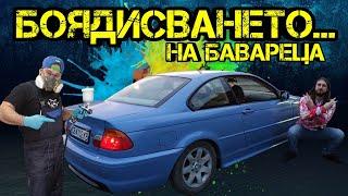 Ръчкам | BMW e46 | Да Завършим Проекта !!! ( Боядисване на автомобил )