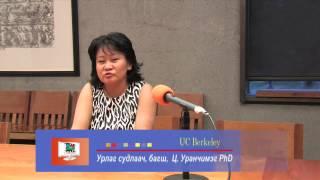 Берклі - вивчення мистецтва, викладач в Уранчимэг Н. безпека людини в Монголії - не говорити. /Вивченням англійської мови/
