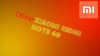 Обзор Xiaomi Redmi Note 4g
