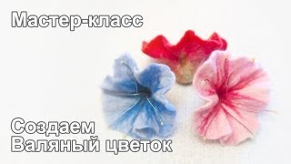 Мастер-класс по мокрому валянию цветка  Full Version HD