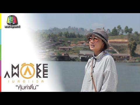 ย้อนหลัง Make Awake คุ้มค่าตื่น | อ.เมือง จ.แม่ฮ่องสอน | 23 มี.ค. 60 Full HD