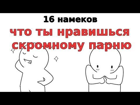 16 намеков что ты нравишься скромному парню [Psych2Go на русском]